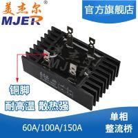 美杰尔 QL100A1600V 单相整流桥 电焊机 电磁炉