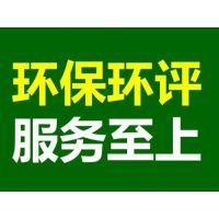惠州仲恺环保验收之惠州环评办理条件