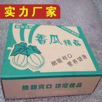 定制加硬纸箱-安阳飞机盒、柴鸡蛋水果手提款式彩箱加工