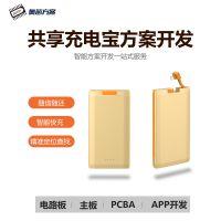共享充电宝开发方案APP定制共享产品经济设计方案PCB研发抄板
