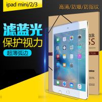 ipad mini2/3钢化玻璃膜苹果ipadmini4膜迷你1平板贴膜抗蓝光高清