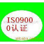 提供江苏,上海,浙江质理管理体系ISO认证服务,ISO质量管理
