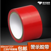 PVC红色警示胶带 斑马胶带 禁示标识胶带 地面地板划线胶带6cm