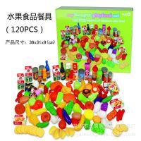 仿真食物 儿童过家家玩具 儿童早教道具 水果食品餐具套装120PCS