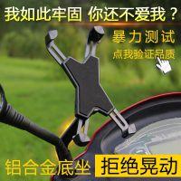 电动摩托车手机架导航支架踏板电瓶车后视镜安装铝合金底坐手机架