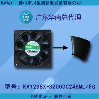 台湾卡固镁合金风机_KA1238X-3200DC24BML/FG信号报警_BALL滚珠