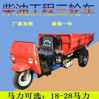 工程工地拉砖混凝土专用三马车 建筑电动三轮车 柴油自卸液压翻斗三轮车