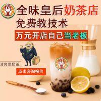 奶茶店加盟怎么做_奶茶店加盟什么品牌_全味皇后