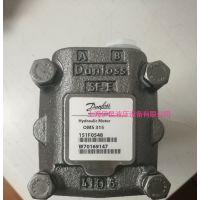 OMS315 151F0548 Danfoss摆线液压马达 萨澳丹佛斯