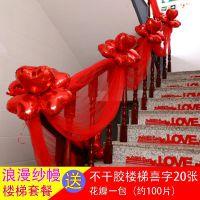 结婚用品婚房装饰拉花婚庆楼梯扶手装饰纱幔纱球浪漫婚礼新房布置