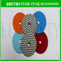 3寸4寸金刚石干磨片大理石水磨片石材抛光片瓷砖玻璃角磨机0#-5#