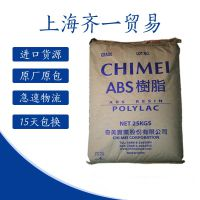 阻燃级ABS/台湾奇美/PA-763A 电源插座 汽车电池 收款机外壳 电表壳体