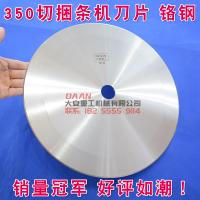 切布圆刀片铬钢切捆条机圆刀片厂家直销性价比超高