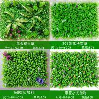人造草坪塑料花生混合假草装饰外墙围栏婚礼现场布置背景植物墙