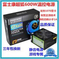 Foxconn富士康超狐600W温控宽幅静音节能电脑游戏机箱双8P大电源