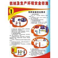 机械及生产环境安全标准 编号YU0806 规格50X70cm 数量8张/套