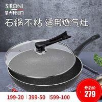 SIRONI意大利麦饭石不粘炒锅平底家用炒菜锅燃气灶适用炊具