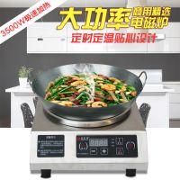 商用不锈钢电磁炉 3500W凹面多功能超大功率火锅电磁炉 促销价格