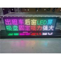 出租车后窗P6全彩色LED显示屏、全彩色LED车后窗广告屏