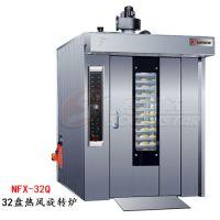 赛思达热风旋转炉NFX-32Q燃气型32盘厂家直销烘焙设备 月饼店专用