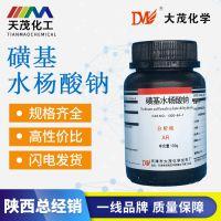 天津大茂 瓶装试剂级磺基水杨酸钠分析纯AR 100g工厂批发现货优质