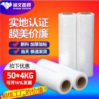 PE缠绕膜 50cm宽450m新料拉伸膜4kg塑料包装膜薄膜自粘托盘缠绕膜