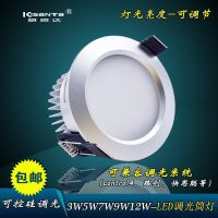 LED3W5W7W调光系统筒灯调亮度射灯2.4G遥控调光调色筒灯开孔75mm