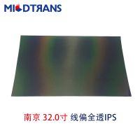 批发供应32寸IPS偏光片 南京LG常偏光振片0.15、0.17mm光片砂片0° 90° 135°