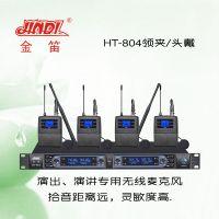 金笛无线一拖四U段麦克风无线麦克风HT-804U段可调频无线麦克风