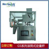 GS滚筒定量秤 江苏滚筒秤厂家 色母定量包装机