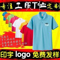 朋宾之家 柳州厂家 广告衫T恤 同学聚会服 团队服 工作服POLO衫定制 免费设计 快速交货
