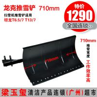 龙克扫雪机配件 扫雪铲多规格710mm超宽工作宽度 经久耐用扫雪铲