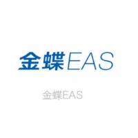 金蝶集团型企业进销存软件EAS