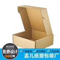 定做纸盒 高档彩色免折叠纸盒 电子包装纸盒 快递包装盒 欢迎选购