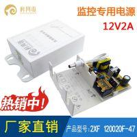 12V2A开关电源安防监控摄像头LED灯箱条电源适配器室外防水防雨24