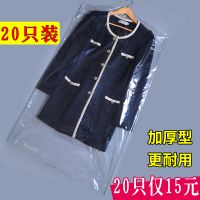 防尘袋衣罩衣服防尘罩透明加厚衣物收纳袋大衣西服套干洗店挂衣袋