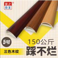 PVC地板线槽