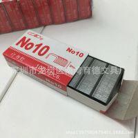供应上海牌10#订书针 10号订书钉 小订书针 NO10.订书机钉