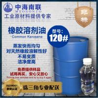 120号非标溶剂油 芳烃溶剂油