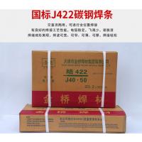 天津金桥牌JQ.MG70S-6气体保护焊丝0.8/1.0/1.2/1.6价格表