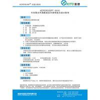 可控聚合丙烯酸嵌段共聚物类润湿分散剂报价 新闻可控聚合丙烯酸嵌段共聚物类润湿分散剂图片