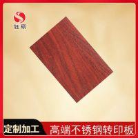 木纹红古铜不锈钢踢脚线_玫瑰红磨砂不锈钢板