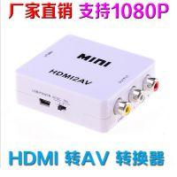 hdmi转av音视频转换器 机顶盒to老电视高清转换器 HDMI2AV 1080P
