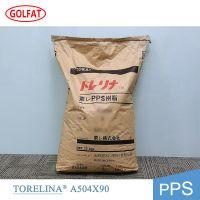 东丽TORELINA PPS树脂颗粒A504X90