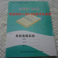 B5作业本 小学语文作文本 供深圳市小学3-6年级学生使用