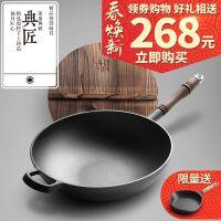 典匠炒锅铸铁锅家用老式加厚生铁炒菜锅30cm平底不粘锅电磁炉通用