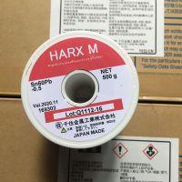 日本千住HARX M特殊焊接焊锡丝不锈钢铜铁镍等较难焊接焊锡丝