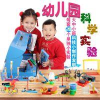 科学实验玩具套装幼儿园儿童diy手工万花筒科技小制作小发明材料
