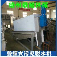养殖粪便污水专用叠螺式污泥脱水机