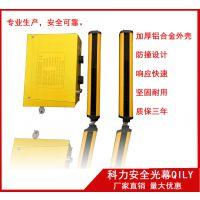 科力QILY 安全光幕 安全光栅 小型安全光幕 抗干扰喷涂安全光幕 SZB系列